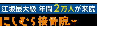 江坂の整体は「にしむら接骨院 江坂院」へ ロゴ